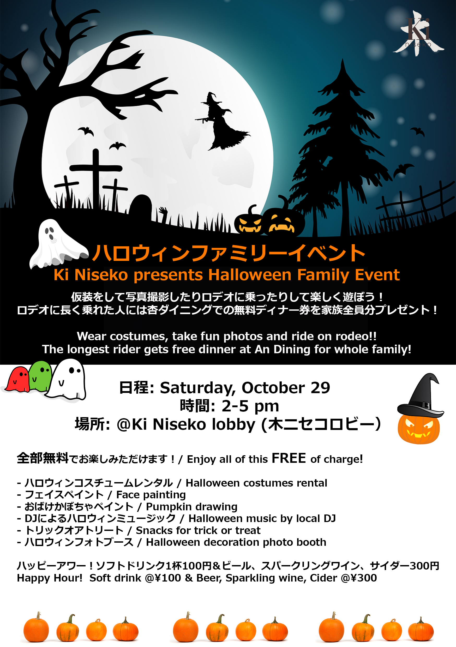 Halloween Event Flyer Revised 2
