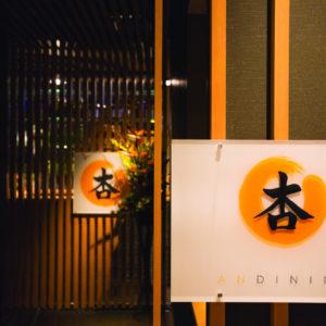 An Dining at Ki Niseko