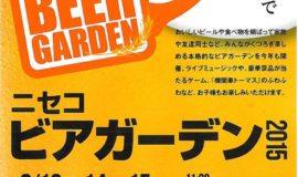 niseko-beer-garden