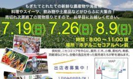 niseko-green-market2015