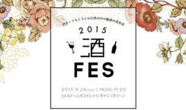 sake-fes