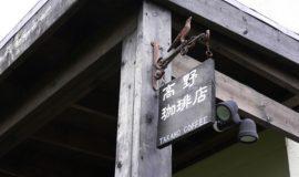 takano-coffee-exterior