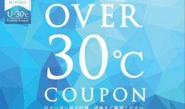 U 30 Premium Summer Coupon
