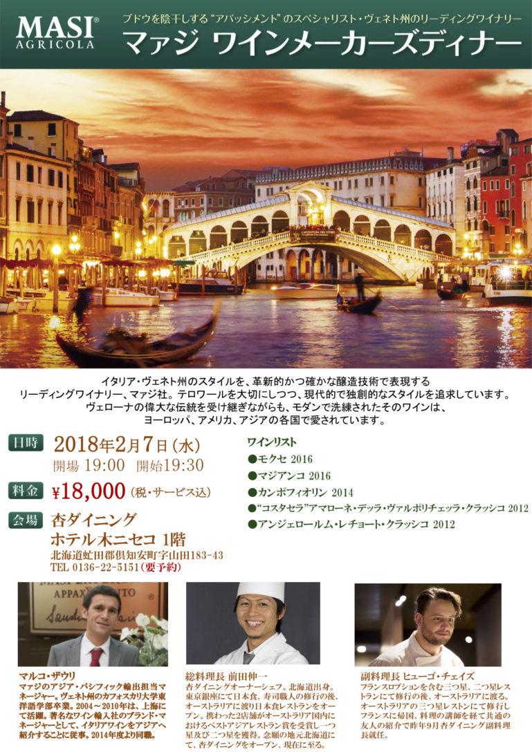 20180130 Masi Dinner 日本語 1