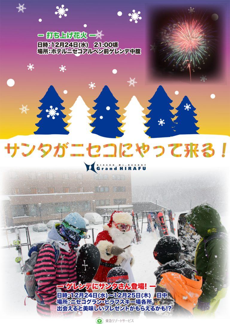 santa-fireworks-750