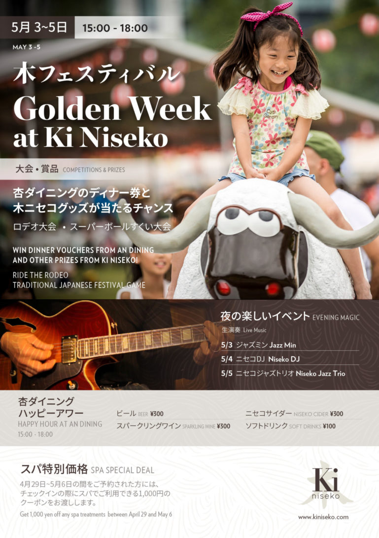 2559 Ki Golden Week Flyer V3