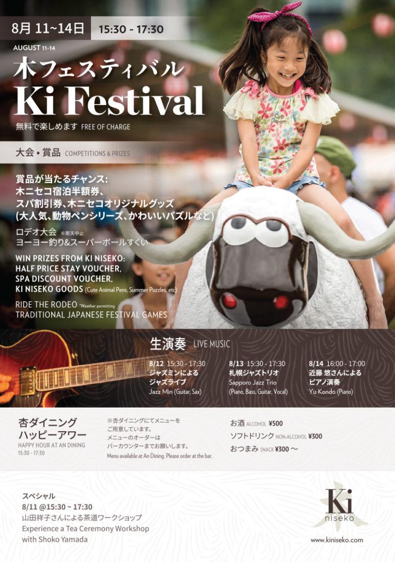 2612 Ki Obon Festival A5 Print