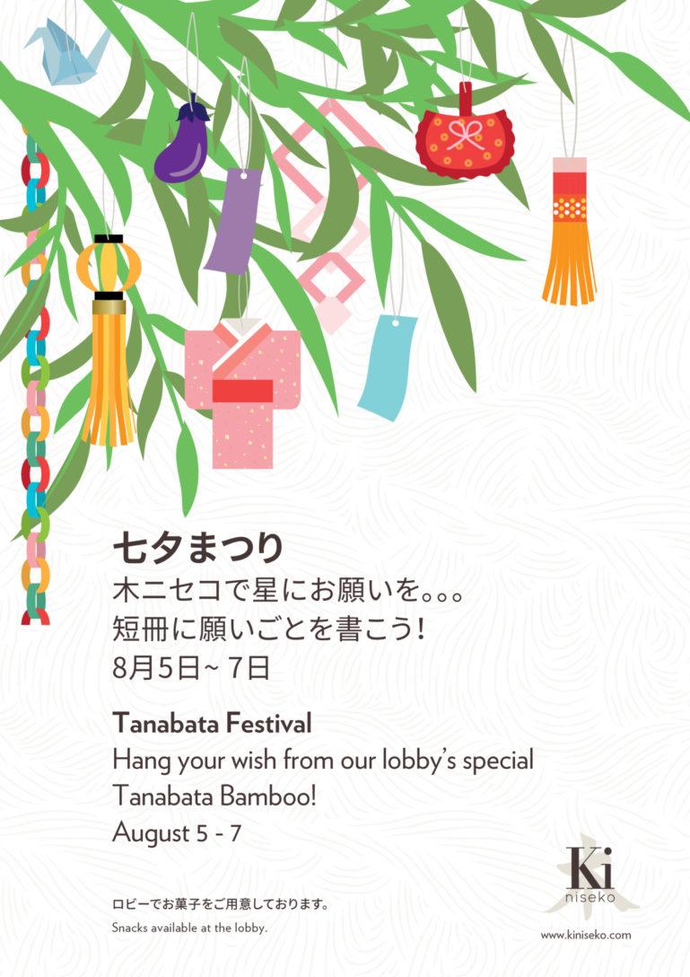 2619 Ki Tanabata Flyer V2