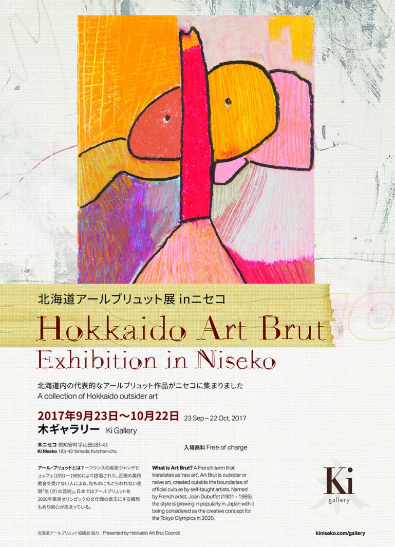 2645 Ki Gallery Art Brut Poster X1A