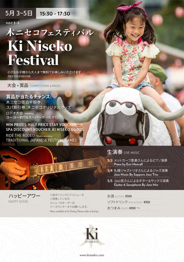 2762 Ki Festival Golden Week Flyer2018