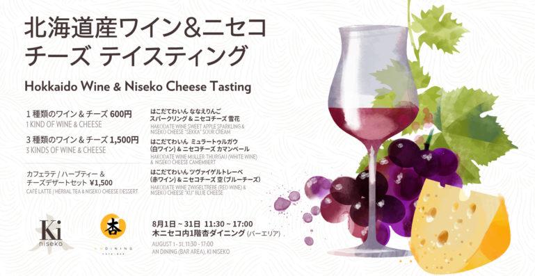 2809 Ki Wine Cheese Tasting Screen