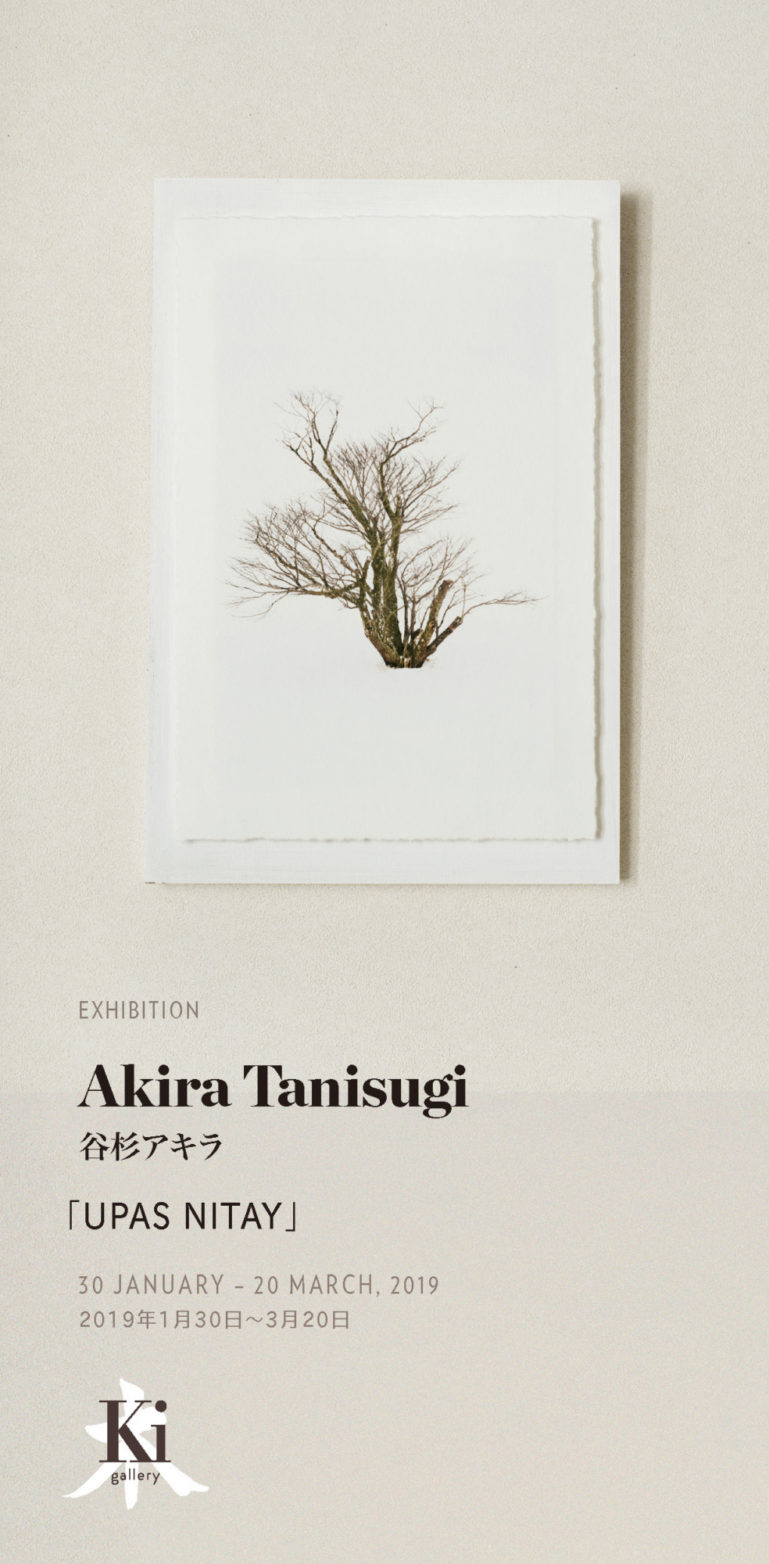 2870 Ki Gallery Akira Tanisugi Flyer X1A Page 1