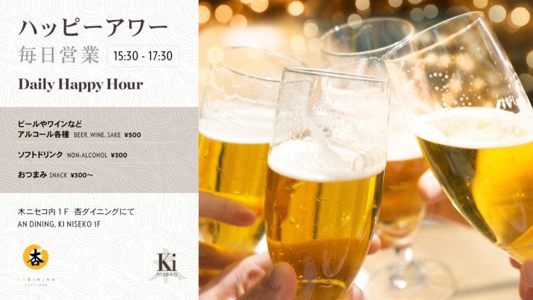 An Dining Happy Hour Ki Niseko