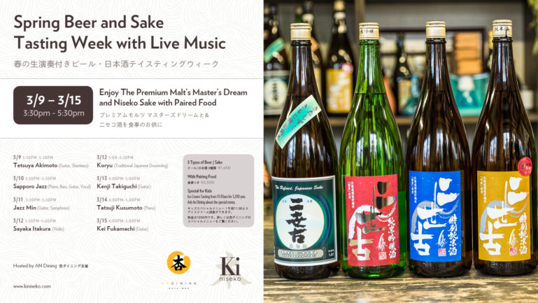2543 Ki Niseko Spring Beer Sake Screen