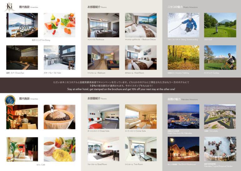 Danshaku Ki Niseko Brochure 2017 18 All Year Round Final 2