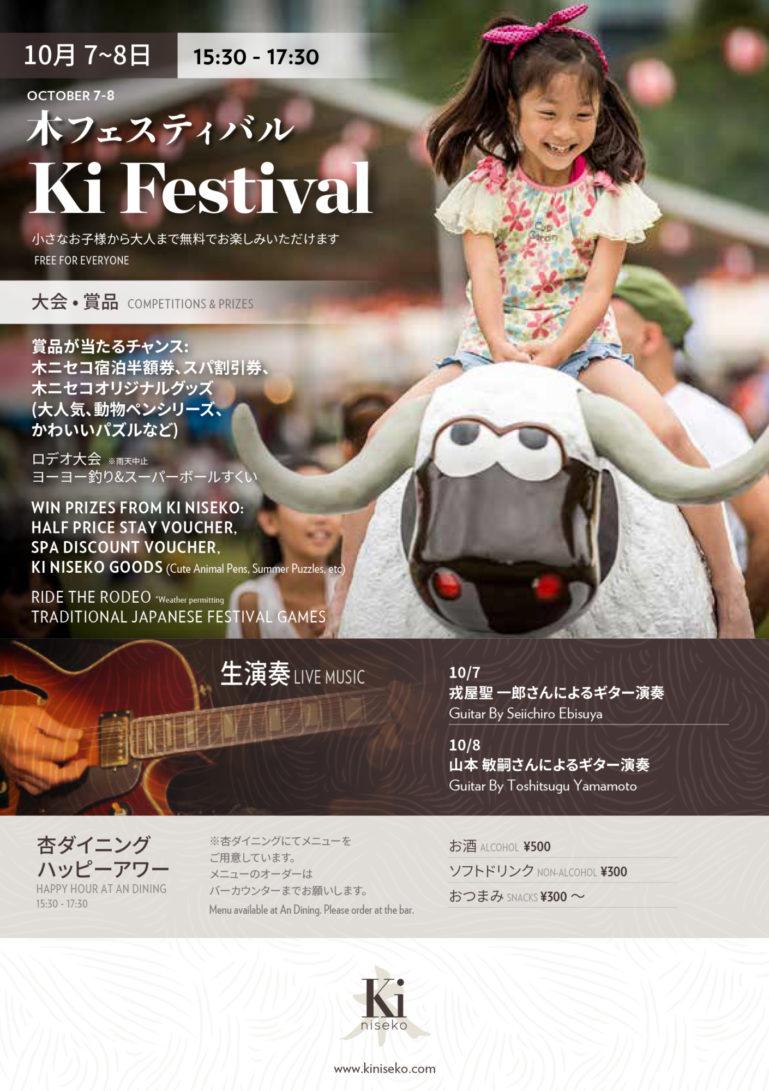 Ki Festvial Oct 7 8