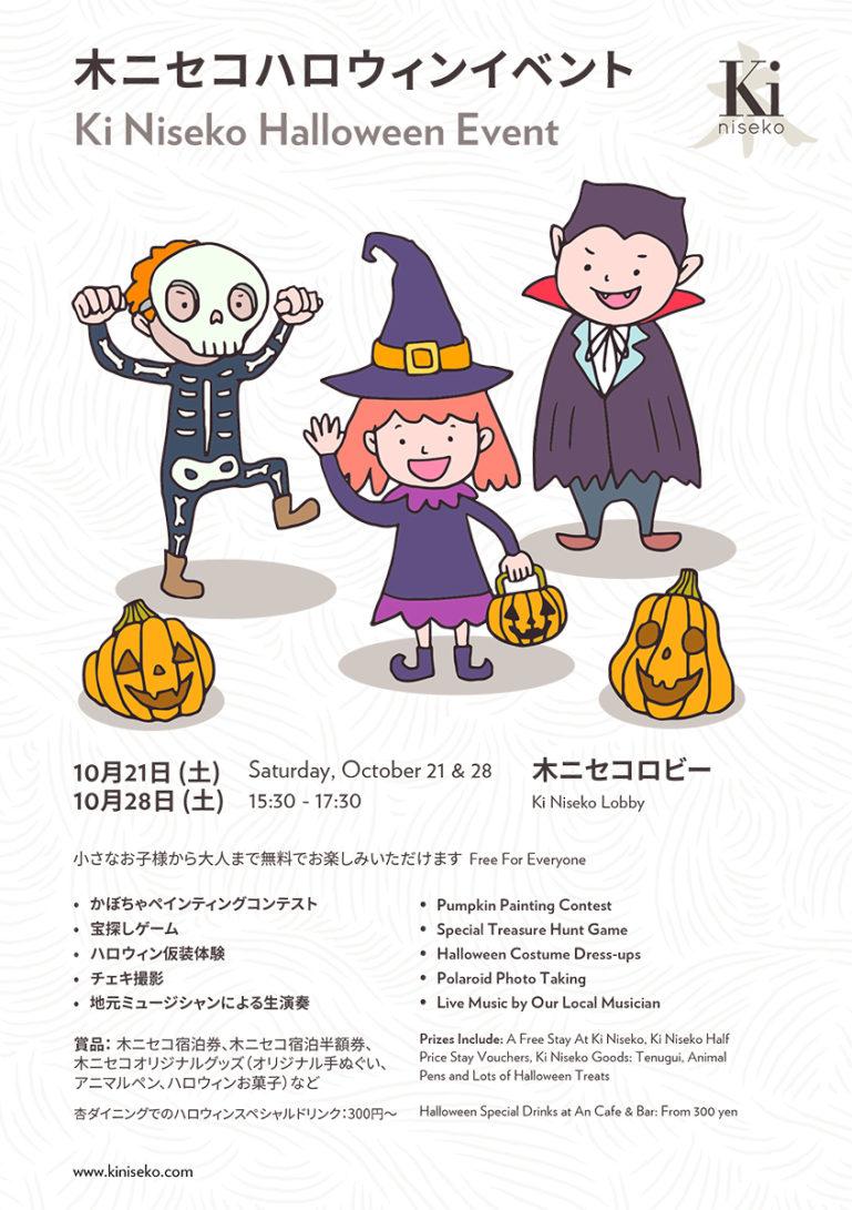 Ki Niseko Halloween Event