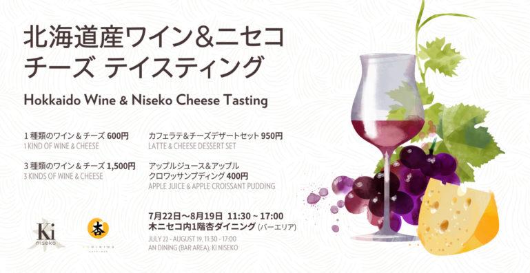 Ki Niseko Hokkaido Wine And Niseko Cheese Tasting