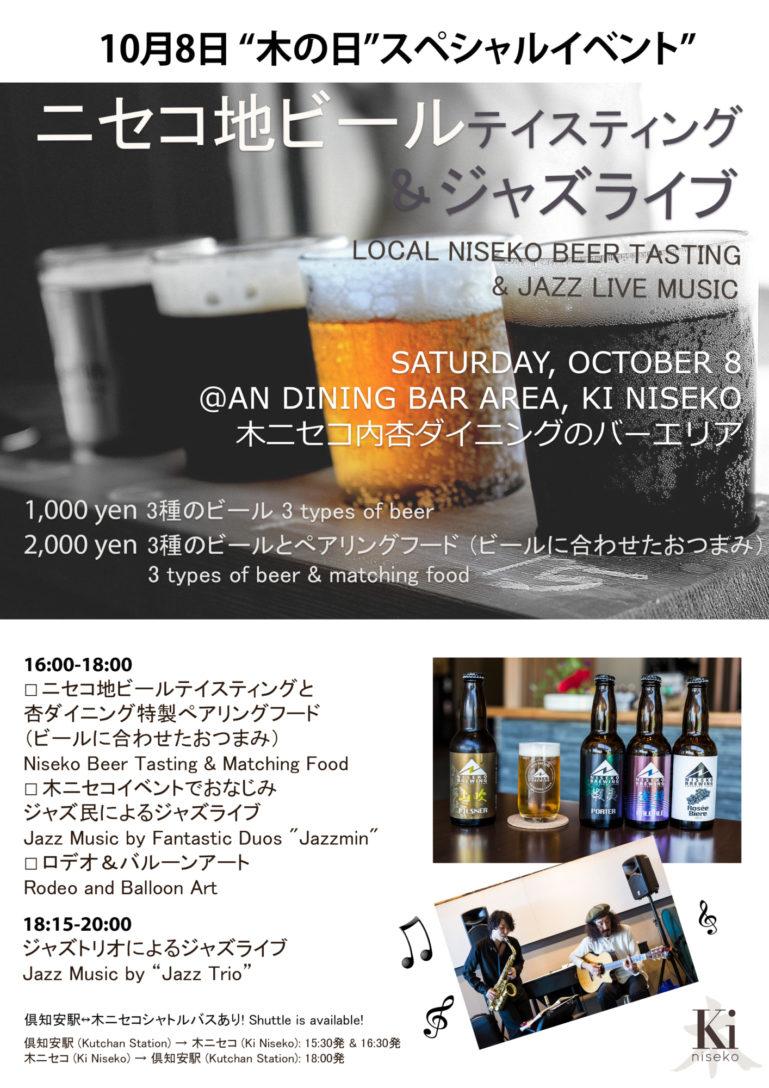 Ki Special Event