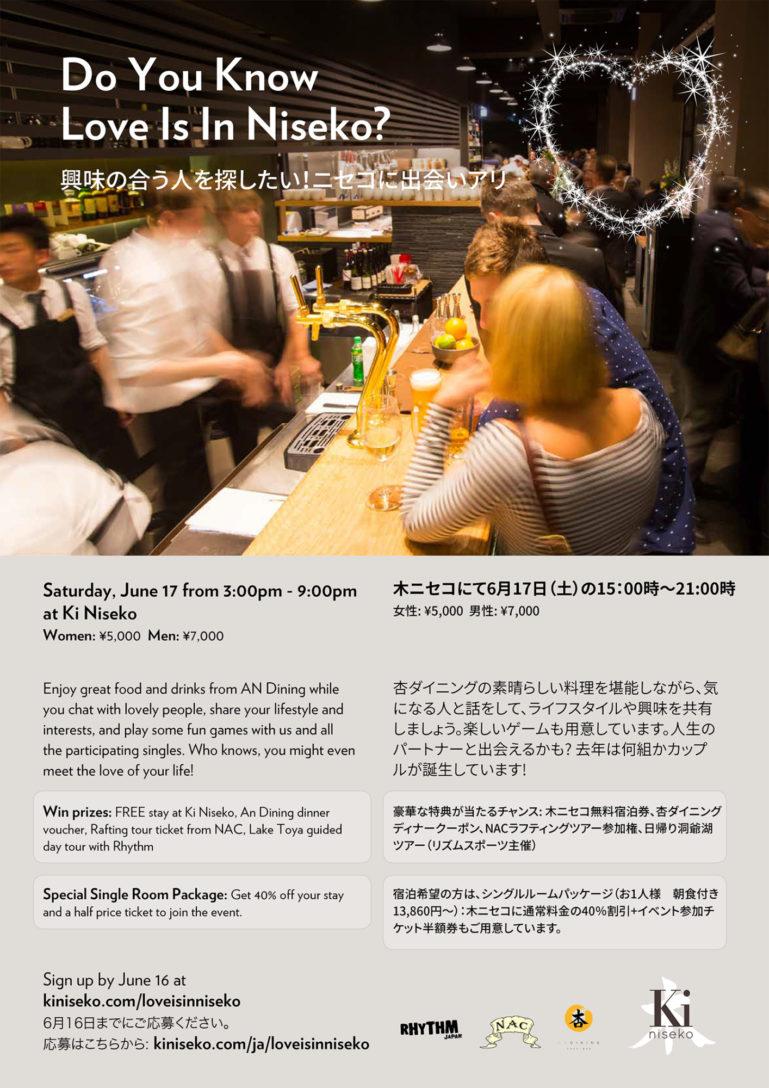 Love Is In Niseko Poster June 17