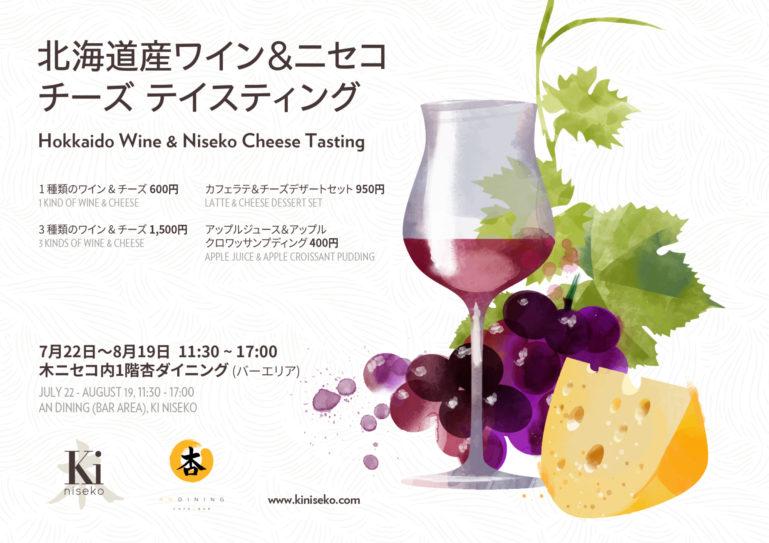 Summer Hokkaido Wine And Niseko Cheese Tasting