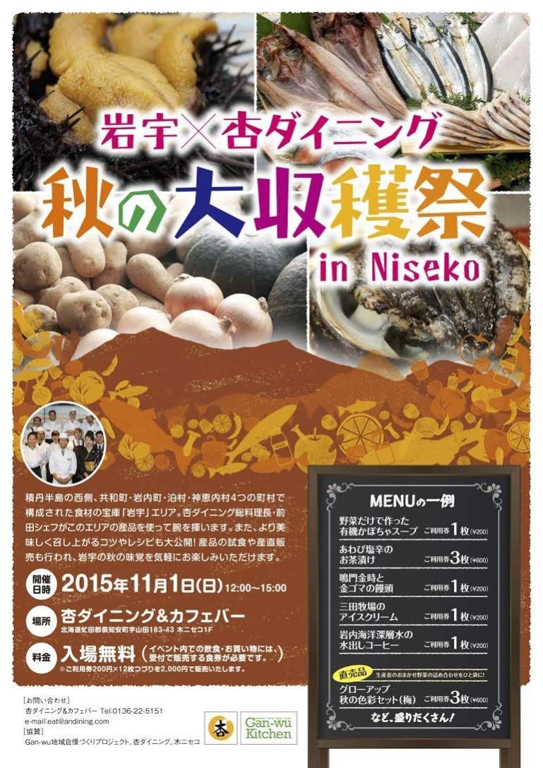 an-dining-ki-niseko-autumn-festival