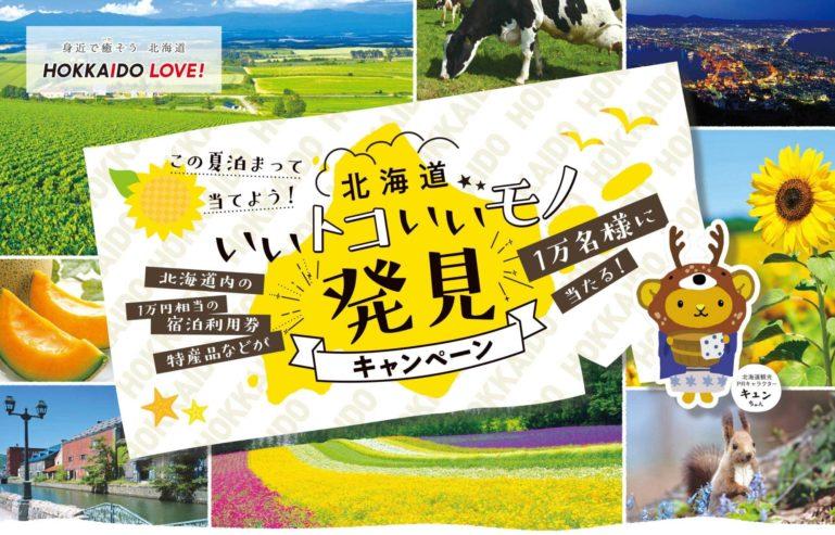 Hokkaido campaign summer 2020