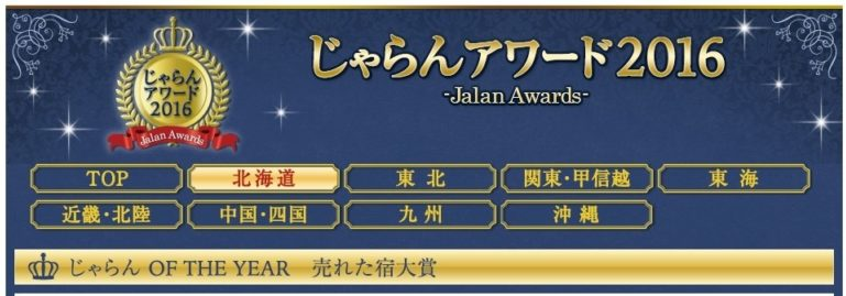 Ki Niseko Jaran Award Picture 4