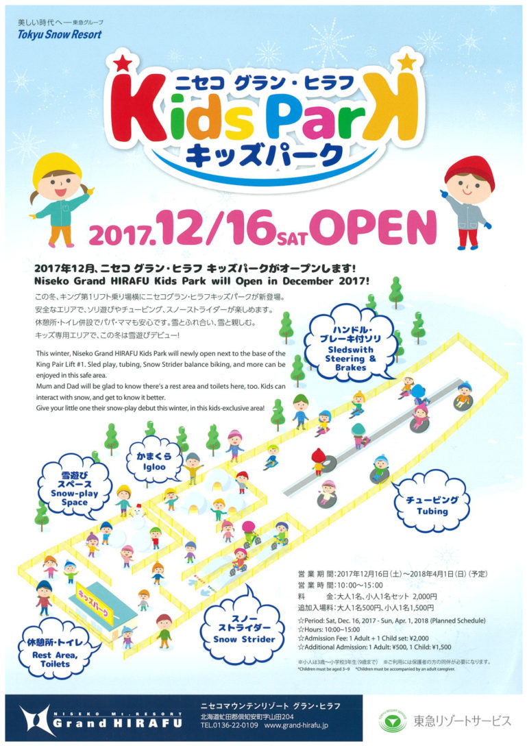 Kids Park At Grand Hirafu