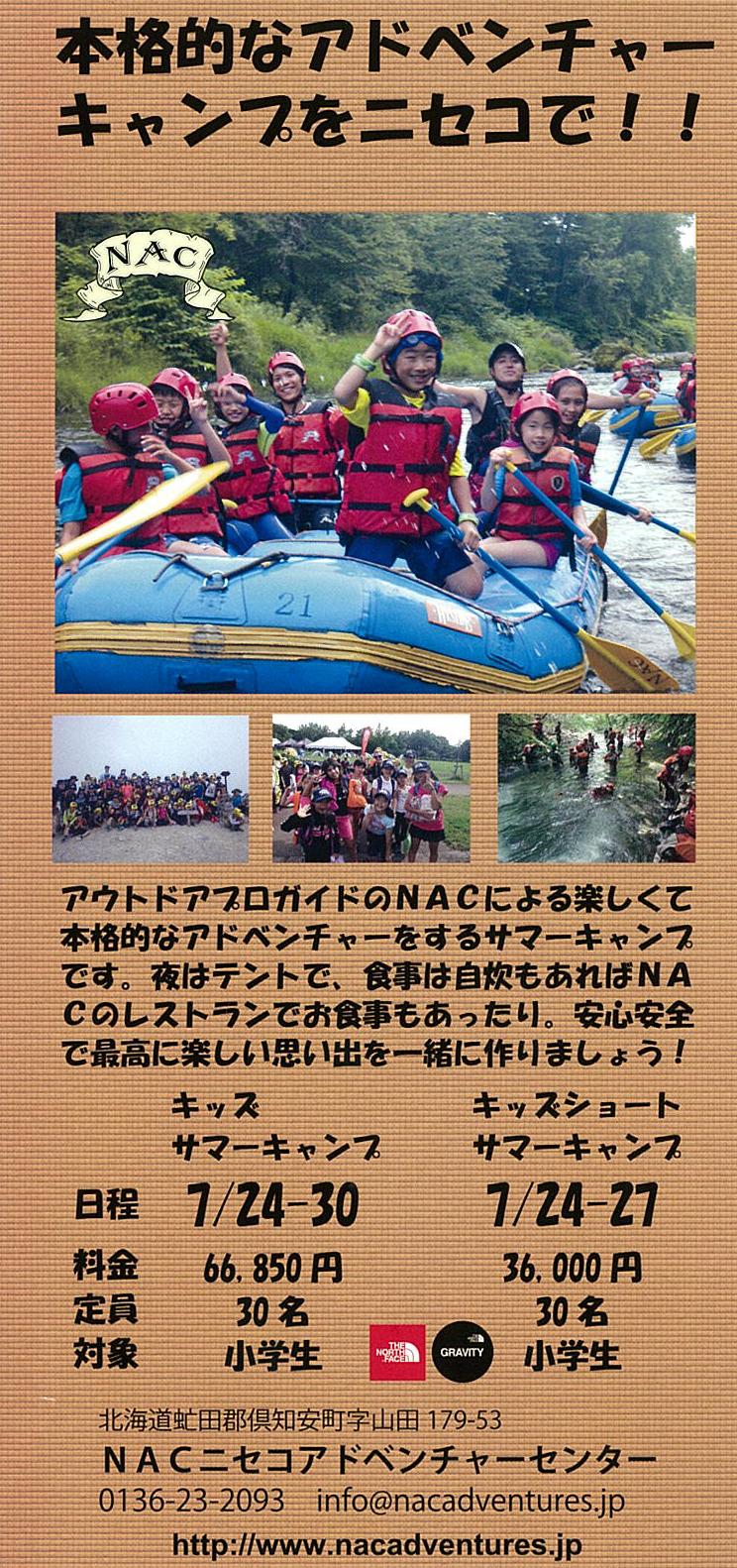 Nac Summer Kids Camp