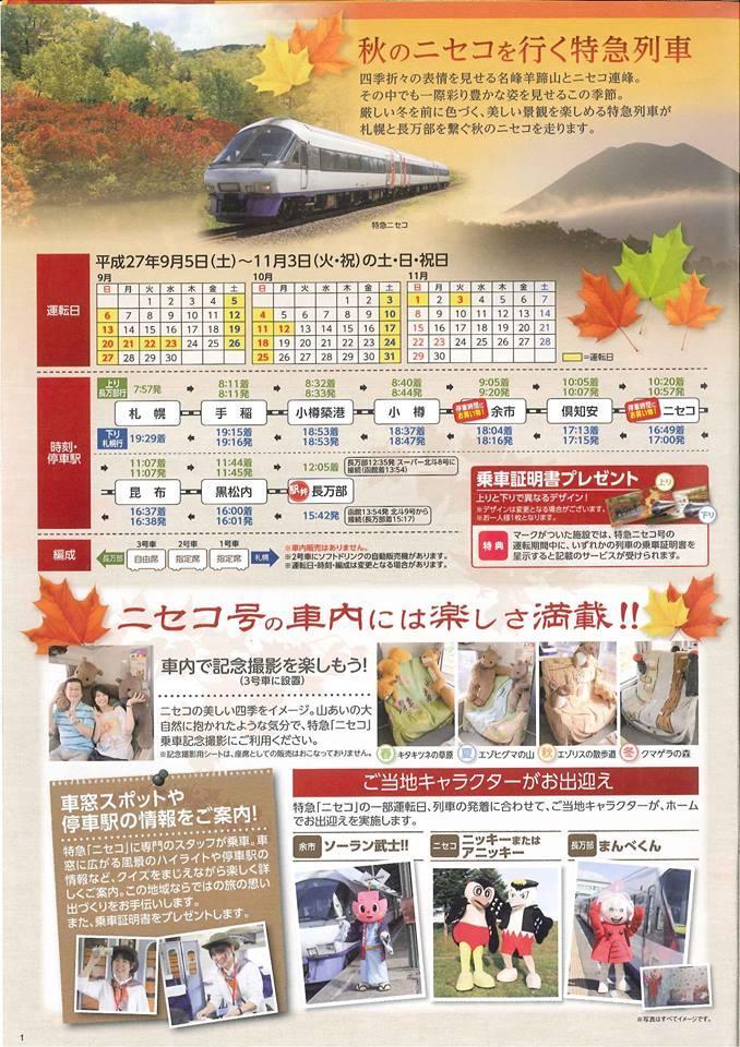 niseko-express2