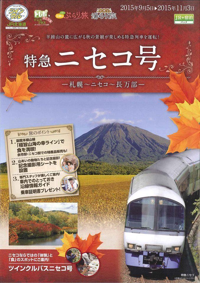niseko-express 1
