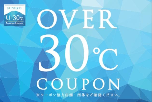 U 30 Premium Summer Coupon