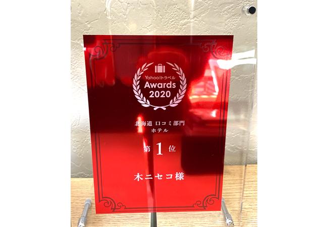 Yahoo travel award 2020